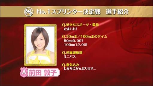 【衝撃的な後半の加速力】芸能界最速の女性スプリンターは前田敦子だった